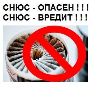 О вреде никотинсодержащей бестабачной продукции